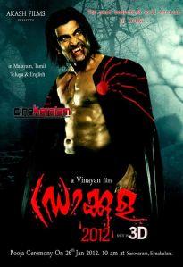 Dracula_2012